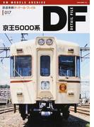 鉄道車輌ディテール・ファイル 017 京王5000系 (NEKO MOOK RM MODELS ARCHIVE)(NEKO MOOK)