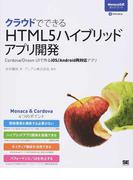 クラウドでできるHTML5ハイブリッドアプリ開発 Cordova/Onsen UIで作るiOS/Android両対応アプリ Monaca公式ガイドブック