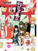 かみだらけ(KCx ARIA) 3巻セット(KCxARIA)