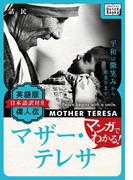 【期間限定価格】マザー・テレサ