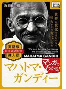 【期間限定価格】マハトマ・ガンジー
