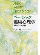 ベーシック健康心理学 臨床への招待