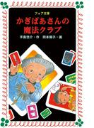 かぎばあさんの魔法クラブ(フォア文庫)