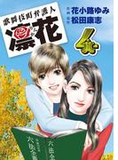 歌舞伎町弁護人 凜花(4)(マンサンコミックス)