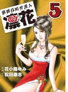 歌舞伎町弁護人 凜花(5)(マンサンコミックス)