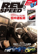 REV SPEED 2015年2月号(REV SPEED)