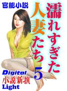【官能小説】濡れすぎた人妻たち5(Digital小説新撰Light)
