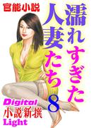 【官能小説】濡れすぎた人妻たち8(Digital小説新撰Light)