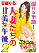 【官能小説】濡れる季節!人妻たちの甘美な午後2(Digital小説新撰Light)