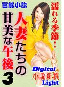 【官能小説】濡れる季節!人妻たちの甘美な午後3(Digital小説新撰Light)