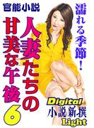 【官能小説】濡れる季節!人妻たちの甘美な午後6(Digital小説新撰Light)