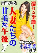 【官能小説】濡れる季節!人妻たちの甘美な午後7(Digital小説新撰Light)