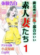 【体験告白】隣近所の淫乱で都合のいい素人妻たち1(小説秘戯デジタル版 Light)