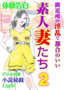 【体験告白】隣近所の淫乱で都合のいい素人妻たち2(小説秘戯デジタル版 Light)