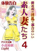 【体験告白】隣近所の淫乱で都合のいい素人妻たち4(小説秘戯デジタル版 Light)