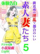 【体験告白】隣近所の淫乱で都合のいい素人妻たち5(小説秘戯デジタル版 Light)