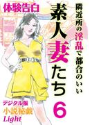 【体験告白】隣近所の淫乱で都合のいい素人妻たち6(小説秘戯デジタル版 Light)