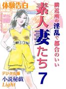 【体験告白】隣近所の淫乱で都合のいい素人妻たち7(小説秘戯デジタル版 Light)