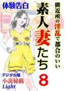 【体験告白】隣近所の淫乱で都合のいい素人妻たち8(小説秘戯デジタル版 Light)