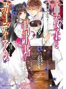 亜夜子と時計塔のガーディアン 約束のチョコレート(角川ビーンズ文庫)