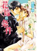 花嫁の条件(角川ルビー文庫)