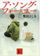 ア・ソング・フォー・ユー(講談社文庫)