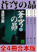 蒼穹の昴 全4冊合本版(講談社文庫)