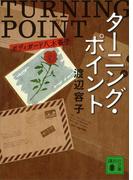 ターニング・ポイント ボディガード八木薔子(講談社文庫)
