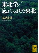 東北学/忘れられた東北(講談社学術文庫)