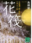 花筏 谷崎潤一郎・松子 たゆたう記(講談社文庫)