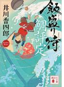 飯盛り侍 鯛評定(講談社文庫)
