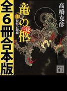 竜の柩 全6冊合本版(講談社文庫)