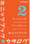 カドカワ・ミニッツブック カタログ2(カドカワ・ミニッツブック)