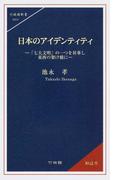 日本のアイデンティティ 「七大文明」の一つを昇華し東西の架け橋に (竹林館新書)