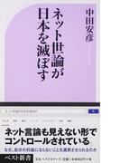 ネット世論が日本を滅ぼす (ベスト新書)(ベスト新書)