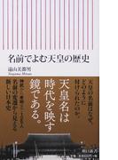 名前でよむ天皇の歴史 (朝日新書)(朝日新書)