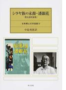 シラヤ族の末裔・潘銀花 葉石濤短篇集 (台湾郷土文学選集)