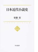 日本近代小説史 (中公選書)