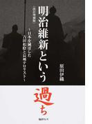 明治維新という過ち 日本を滅ぼした吉田松陰と長州テロリスト 改訂増補版