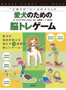 """愛犬のための脳トレゲーム """"ごほうび""""ベースのメソッド 愛犬の知的好奇心を満たす75種類の楽しいゲーム!"""