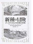 新種の冒険 びっくり生きもの100種の図鑑