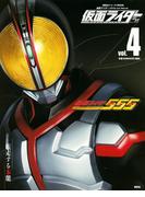 仮面ライダー 平成 vol.4 仮面ライダー555 (平成ライダーシリーズMOOK)
