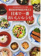 糖尿病専門病院が教える日本で一番おいしいレシピ 1日1600kcalのバランス食