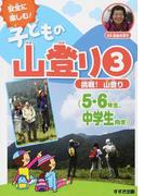 安全に楽しむ!子どもの山登り 3 挑戦!山登り