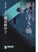 夢の浮き橋―橋廻り同心・平七郎控(祥伝社文庫)