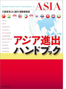 アジア進出ハンドブック
