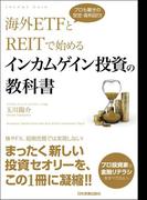 【期間限定価格】海外ETFとREITで始める インカムゲイン投資の教科書