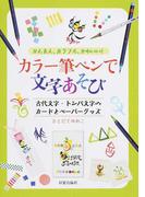 カラー筆ペンで文字あそび かんたん、カラフル、かわいい! 古代文字・トンパ文字のカードとペーパーグッズ