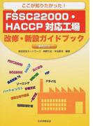 ここが知りたかった!FSSC22000・HACCP対応工場改修・新設ガイドブック
