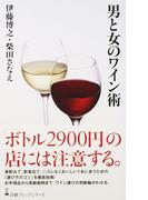 男と女のワイン術 1杯め (日経プレミアシリーズ)
